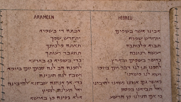 Pater Noster Hebrew and Aramaic