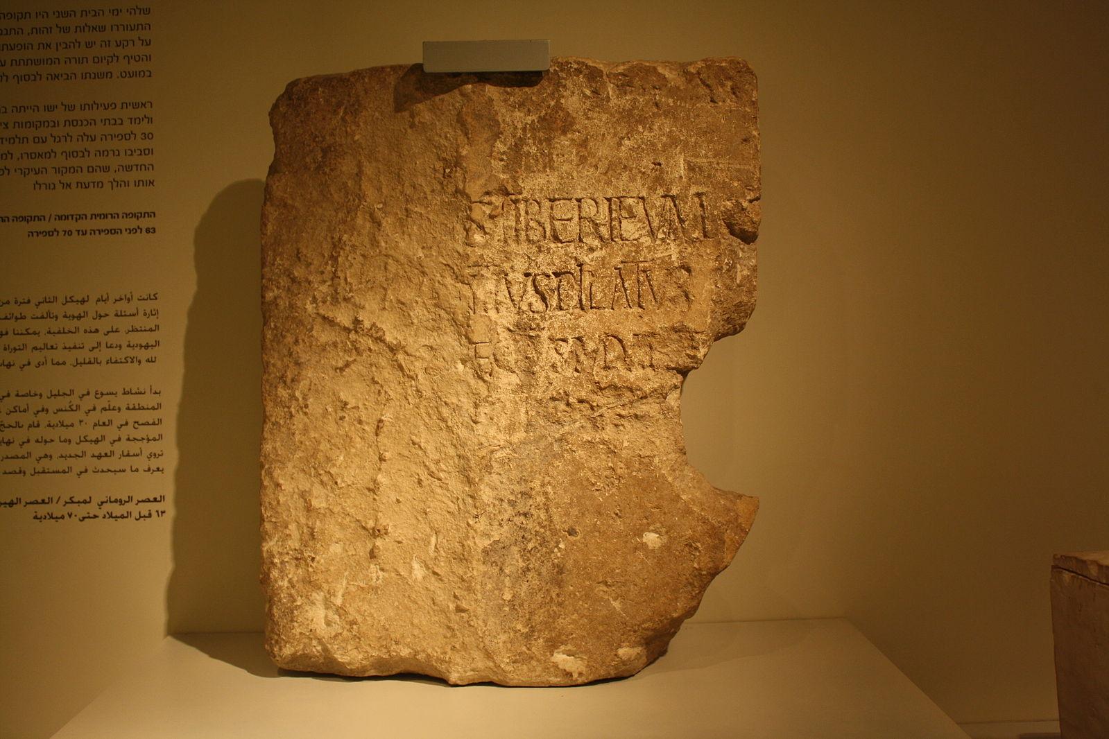 Pierre de Pilate originelle exposée au Musée d'Israël.